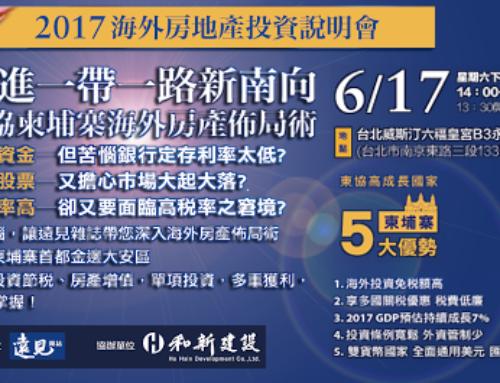 [2017年海外房地產投資説明會]6/17(六)